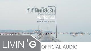 ทั้งที่ผิดก็ยังรัก (Acoustic Version) - AB Normal : Everlasting Love Songs 12