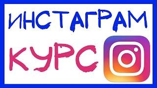 Елизавета Зарецкая. Как раскрутить бизнес с нуля через Instagram