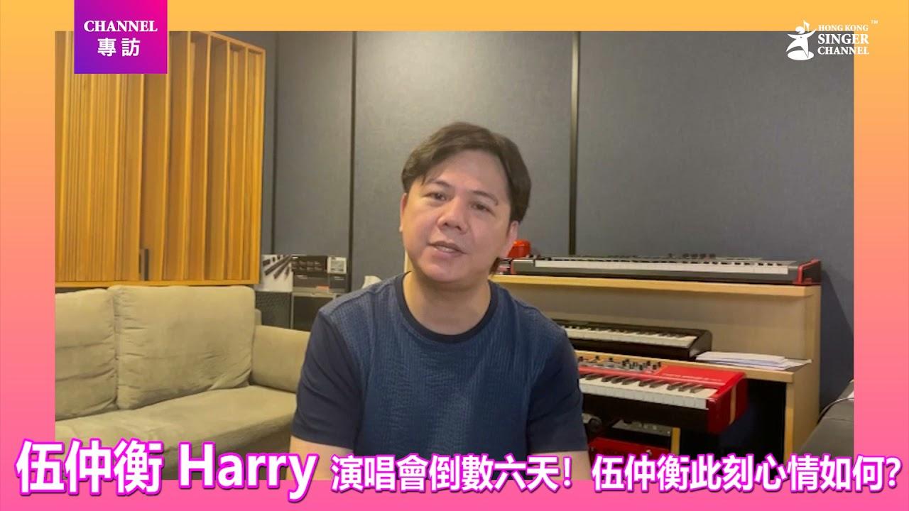 伍仲衡 Harry 演唱會倒數六天!伍仲衡此刻心情如何?|Channel專訪
