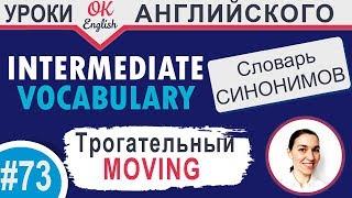 #73 Moving - Трогательный 📘 Английские слова синонимы   Английский язык средний уровень Ok English