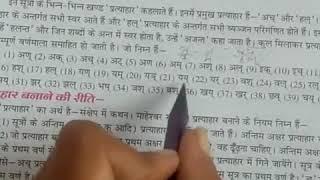 Class 8 Sanskrit Lesson 1 Part 1