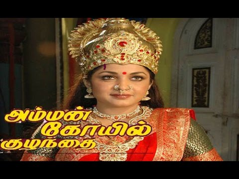 Amman Koil Kulandhai |Tamil Devotional  Full Movie Starring : Ramya Krishnan