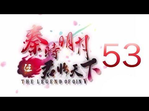 Qin's Moon S5 Episode 53 English Subtitles
