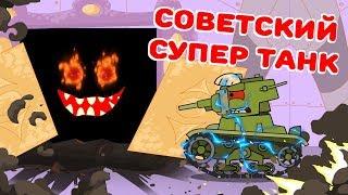 Советский супер танк - Мультики про танки