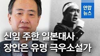 새 일본대사에 도미타 고지…장인은 할복한 극우소설가 / 연합뉴스 (Yonhapnews)