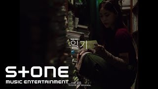 [Preview] 헤이즈 (Heize) - 3. 일기