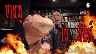 รับคำท้า-ทำขาหมูเยรมันคลีน-ครั้งแรกของโลกเว้ยย-คนหัวครัว-ep-10