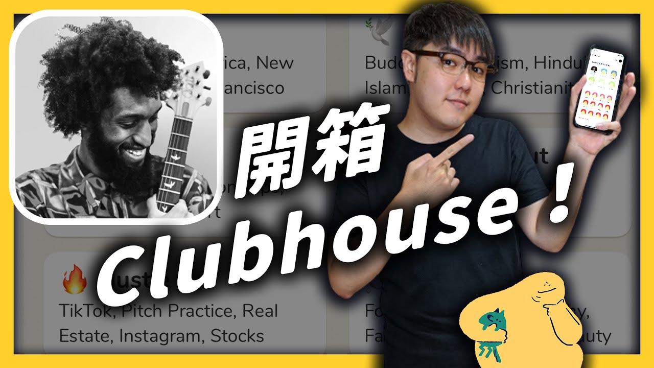 招待 clubhouse