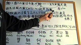 Classical Chinese to Modern Japanese (1)