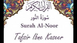 24 Surah Al Noor - Tafseer ibne Kaseer (urdu) [HD]