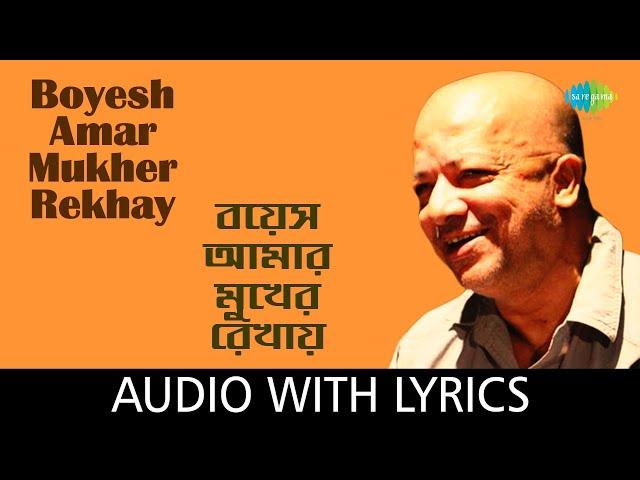 Boyesh Amar Mukher Rekhay with lyrics   Kabir Suman   Ichchey Holo