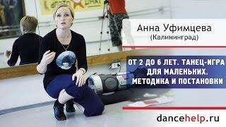 От 2 до 6 лет. Танец-игра для маленьких. Методика и постановки. Анна Уфимцева, Калининград