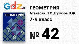 № 42- Геометрия 7-9 класс Атанасян