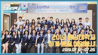 2019 충남대학교 하계 몽골 해외봉사