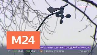 Смотреть видео Независимая сеть мониторинга воздуха начала работать в Москве - Москва 24 онлайн