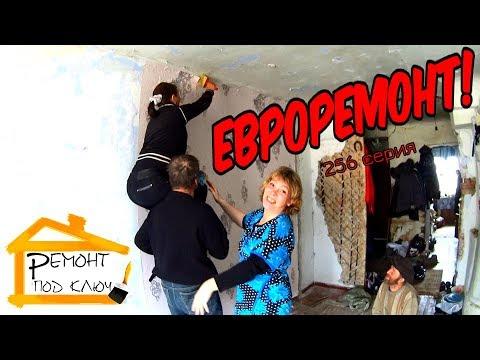 One day among homeless!/ Один день среди бомжей -  256 серия - ЕВРОРЕМОНТ! (18+)