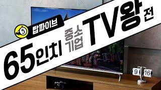 [탑파] 65인치 가성비TV - 중소기업 TV왕전 - …