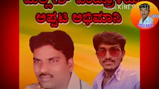 Mix Kannada Karaoke