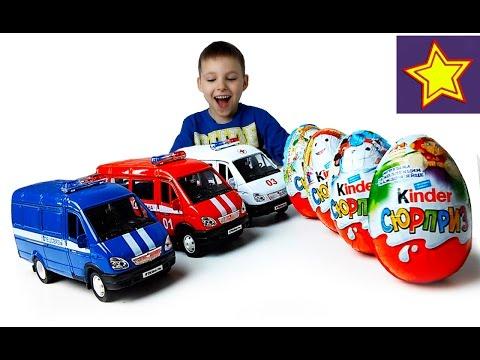 Машинки Welly и Киндер Сюрпризы Распаковка ирушек