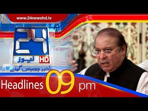 News Headlines | 09:00 PM | 17 May 2018 | 24 News HD