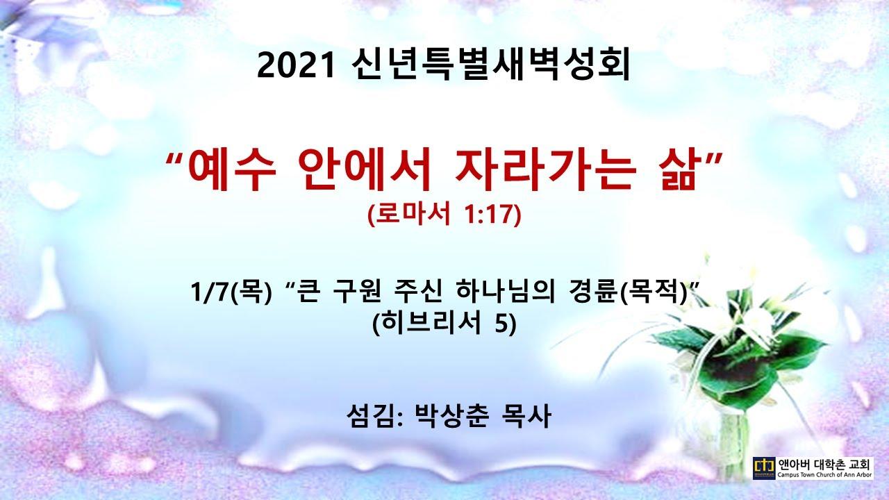 2021 신년 특별 새벽 성회 - 예수 안에서 자라가는 삶 4