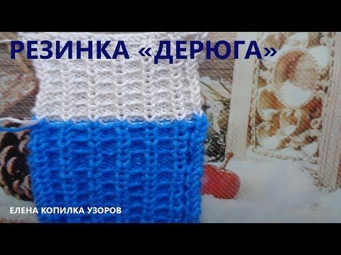 "Узор спицами РЕЗИНКА ""ДЕРЮГА"" схема и описание"