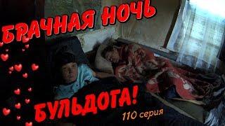 Один день среди бомжей / 110 серия - Брачная ночь Бульдога! (18+)