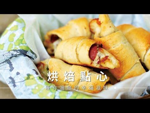 【點心】麵包熱狗捲,一口鹹點優雅美味