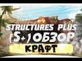#4 Большой обзор S+ крафта ARK. Гайд по моду S+ Structures Plus