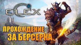 ПУТЬ БЕРСЕРКА в ELEX