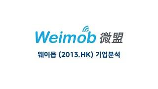 중국의 클라우드 소프트웨어 기업 웨이몹 (Weimob,…
