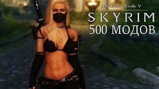 Skyrim Reloaded (500 модов) #1