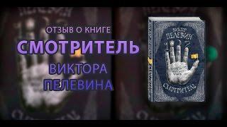 ПЕЛЕВИН - СМОТРИТЕЛЬ - ОТЗЫВ О КНИГЕ (ОБЗОР)
