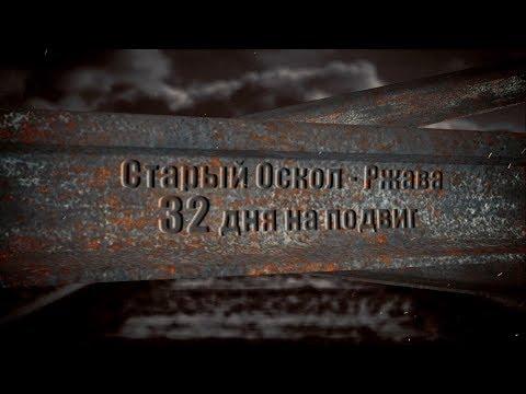 Старый Оскол – Ржава: 32 дня на подвиг