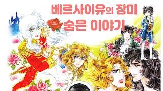 [비더무]  만화 베르사이유의 장미 숨은이야기(두번째)
