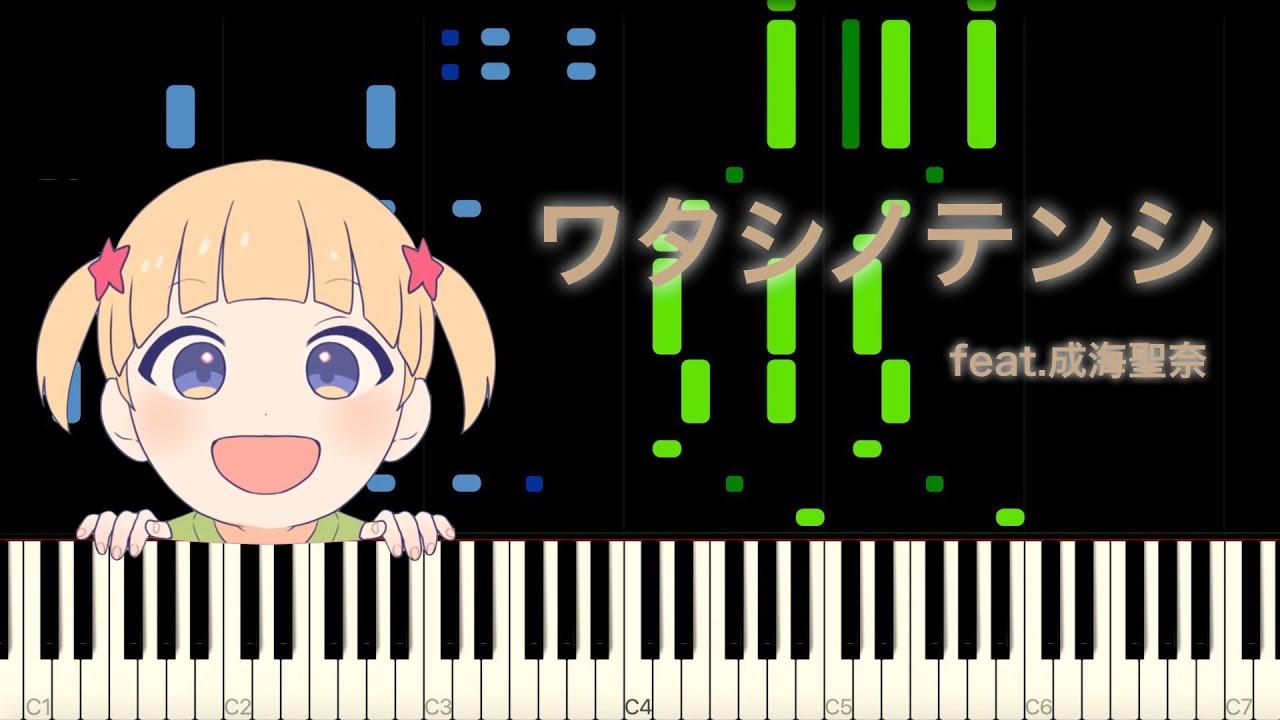 【HoneyWorks】ワタシノテンシ/成海聖奈【ピアノ】