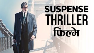 Top 25 Best Suspense Thriller Movies of Bollywood in Hindi | Wiseman हिन्दी