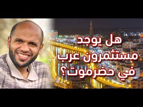 عبدالله بن دمنان : هل يوجد مستثمرون عرب في حضرموت #اليمن