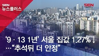 """'9·13 1년' 서울 집값 1.27%↓…""""추석뒤 더 …"""