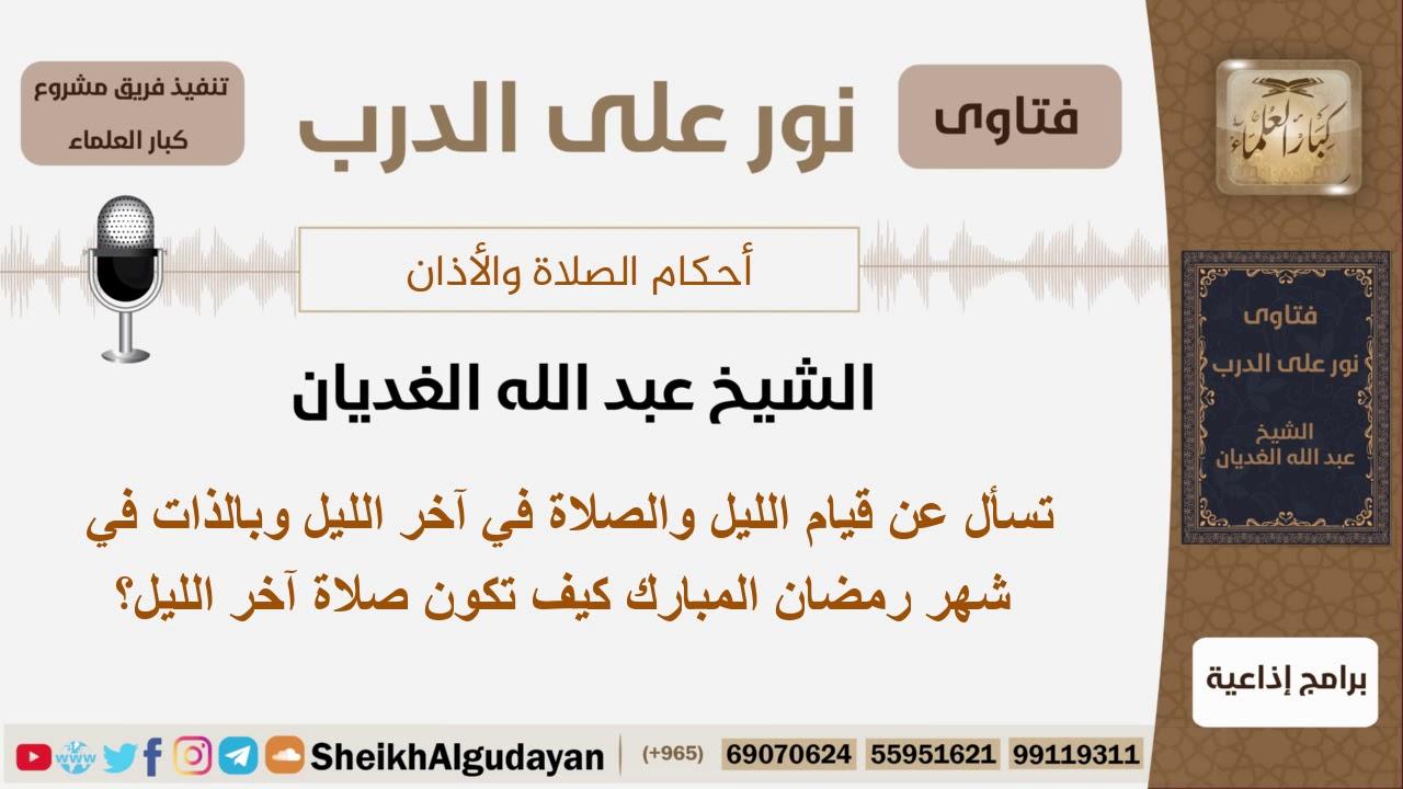 كيف تكون صلاة قيام الليل وخاصة في شهر رمضان المبارك الشيخ عبد الله االغديان Youtube