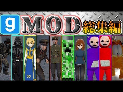 【GMOD】爆笑珍プレーおもしろ名場面集!【総集編】