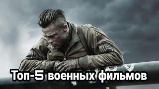 Топ 5 военных фильмов | Которые стоит посмотреть !
