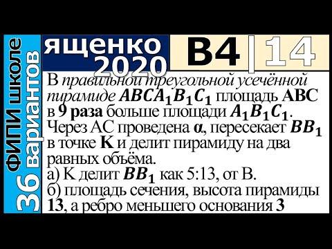 Ященко ЕГЭ 2020 4 вариант 14 задание. Сборник ФИПИ школе (36 вариантов)