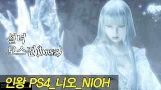 인왕 PS4_사슬낫_설녀_보스전_니오_NIOH.