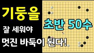 [초반 50수]기둥을 잘 세워야 멋진 바둑이 된다~(바둑강좌) screenshot 3