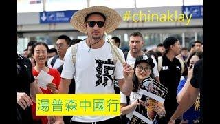 【湯普森中國行】克萊·湯普森中國行北京站集錦