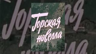 Горская новелла. Чечня.