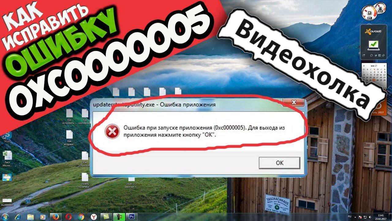 Как исправить ошибку 0xc0000005