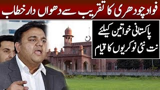 Fawad Ch Address In An Event Today | 17 October 2019 | Power Tv Talkshow