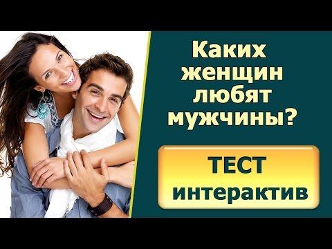 Тест для мужчины при знакомстве